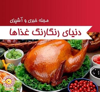 مجله اشپزی